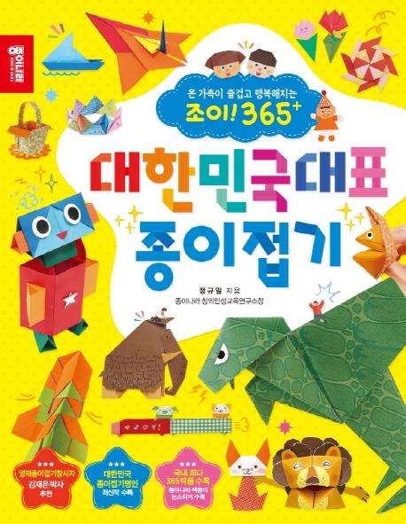 (온 가족이 즐겁고 행복해지는) 조이! 365+ 대한민국대표 종이접기 표지