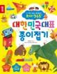 대한민국 대표 종이접기 : 온 가족이 즐겁고 행복해지는 조이! 365