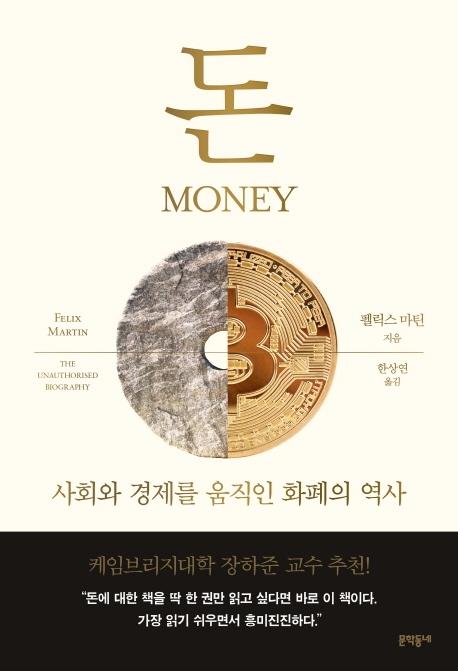 돈 : 사회와 경제를 움직인 화폐의 역사 표지