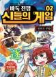 (바둑전쟁) 신들의 게임 : 어린이 바둑 학습만화. 02, 천호의 부활 표지