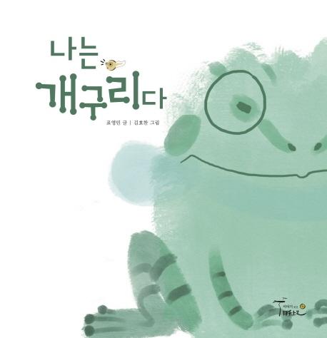 나는 개구리다 표지