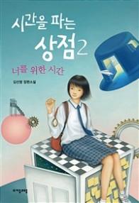 시간을 파는 상점  : 김선영 장편소설. 2, 너를 위한 시간 표지