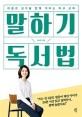 [한주의 오디오북] 10월 3주 : 말하기 독서법