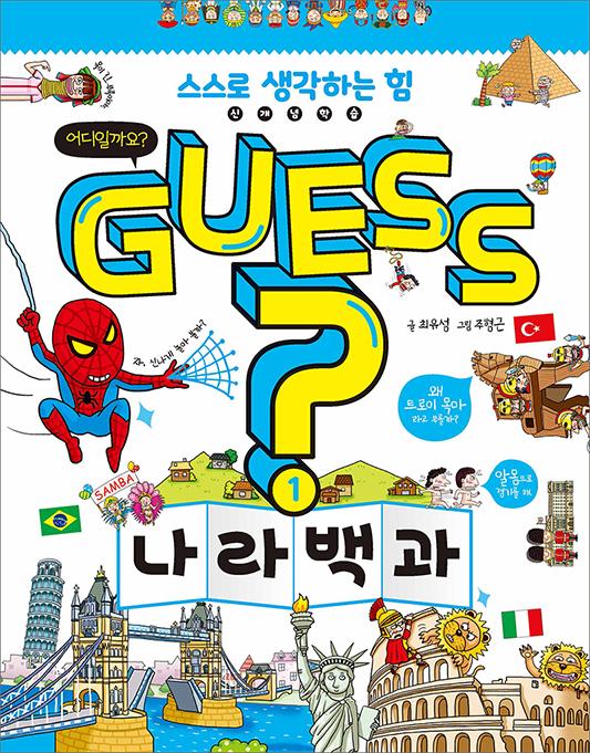 (스스로 생각하는 힘)Guess?. 1 : 나라백과 표지