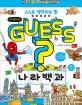 (Guess?) 나라백과  : 어디일까요