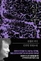 살수 : 김진명 장편소설. 1, 전쟁의 서막