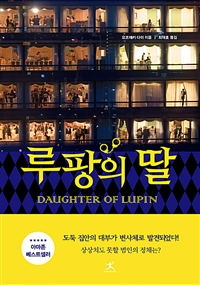 루팡의 딸 = daughter of Lupin