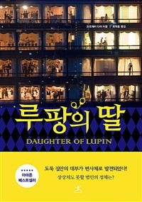 루팡의 딸  = Daughter of Lupin 표지