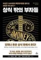 상식 밖의 부자들 : 10년간 1,000명의 백만장자들을 통해 본 새로운 부의 공식 7
