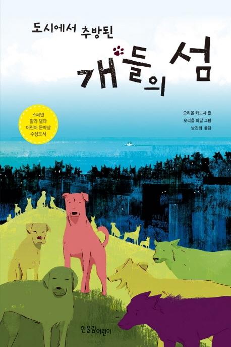 도시에서 추방된 개들의 섬 표지