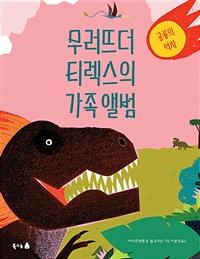 무러뜨더 티렉스의 가족 앨범 : 공룡의 역사