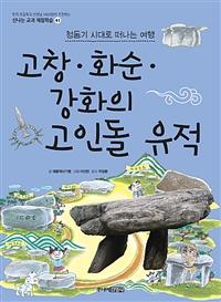 고창·화순·강화의 고인돌 유적: 청동기 시대로 떠나는 여행 표지