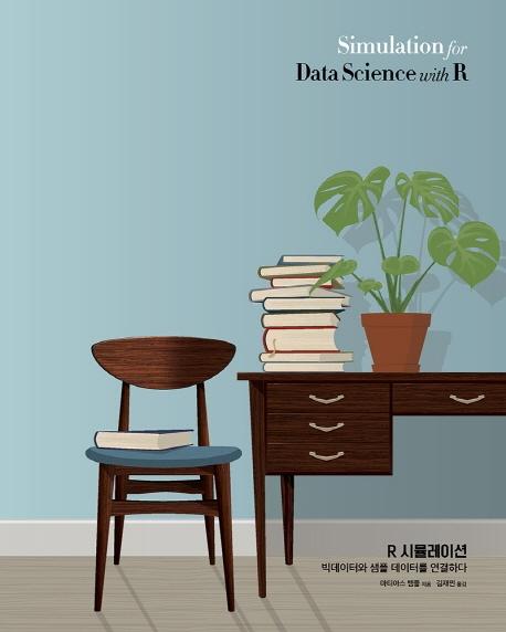 R 시뮬레이션 : 빅데이터와 샘플 데이터를 연결하다