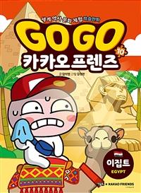 Go Go 카카오프렌즈. 10 : 이집트 표지