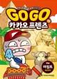(Go go) 카카오 프렌즈. 10  : 세계 역사 문화 체험 학습만화, 이집트