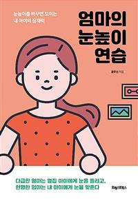 엄마의 눈높이 연습 : 눈높이를 바꾸면 보이는 내 아이의 잠재력 표지