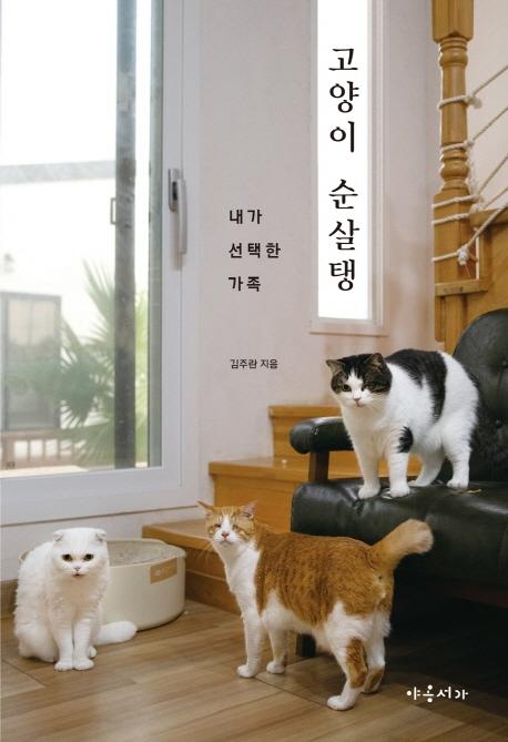 고양이 순살탱 : 내가 선택한 가족