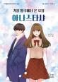 겨울왕국에서 온 요정 아나스타샤 : 10대들을 위한 판타지 소설