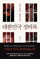 대한민국 징비록  역사가 던지는 뼈아픈 경고장