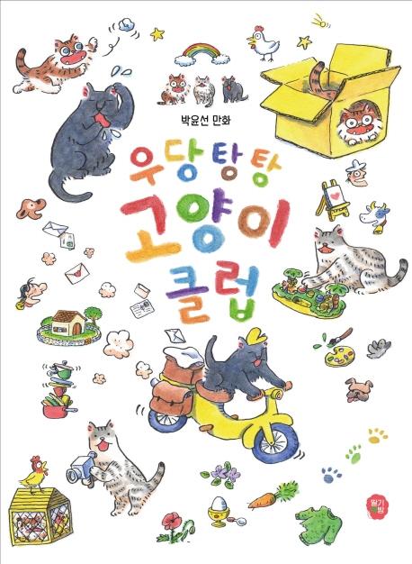 우당탕탕 고양이 클럽: 박윤선 만화 표지