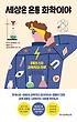 세상은 온통 화학이야 : 유튜브 스타 과학자의 하루 표지