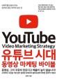 유튜브 시대 동영상 마케팅 바이블 : 브랜드를 성장시키는 온라인 영상 제작의 모든 것