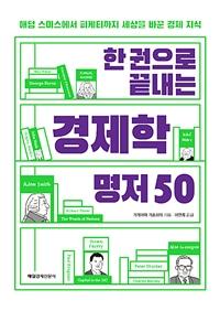 한 권으로 끝내는 경제학 명저 50 : 애덤 스미스에서 피케티까지 세상을 바꾼 경제 지식  표지