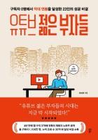 유튜브 젊은 부자들  구독자 0명에서 억대 연봉을 달성한 23인 성공 비결