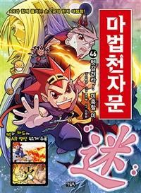 (손오공의 한자 대탐험)마법천자문. 46, 헷갈려라! 미혹할 미(迷) 표지