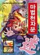 (손오공의 한자 대탐험)마법천자문. 46, 헷갈려라! 미혹할 미(迷)