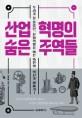 산업혁명의 숨은 주역들 - [전자도서]  : 우리가 잘 몰랐던, 산업혁명을 이끈 15인의 혁신가 이야기!