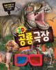 (3D)공룡 극장