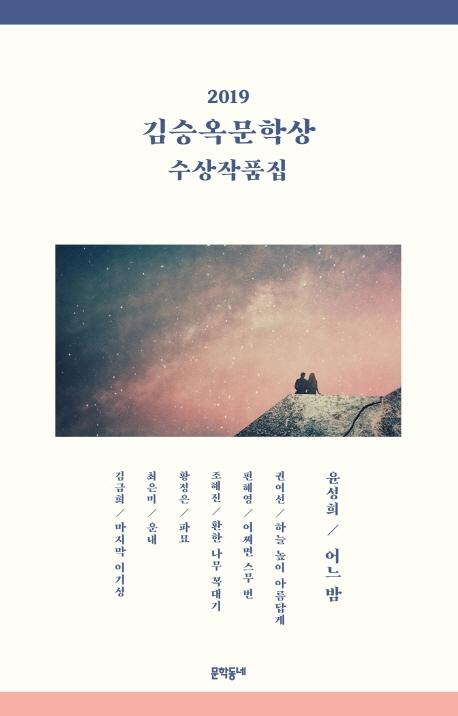 (2019)김승옥문학상 수상작품집 표지
