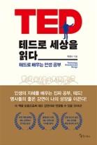 테드로 세상을 읽다  TED  테드로 배우는 인생 공부