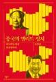 중국의 엘리트 정치 : 마오쩌둥에서 시진핑까지