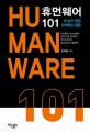 휴먼웨어 101   Humanware 101   더 늦기 전에 던져보는 질문 이미지