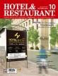 호텔 & 레스토랑 Hotel & Restaurant 2019.10