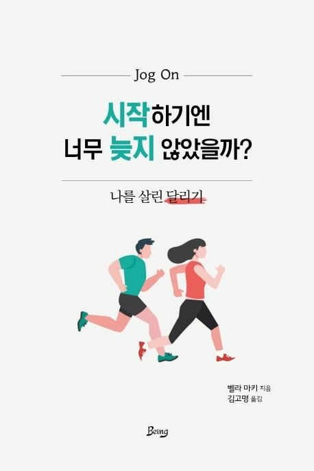 시작하기엔 너무 늦지 않았을까? : 나를 살린 달리기 표지