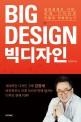 빅디자인 = Big design : 공유경제의 시대, 미래 디자인은 어떻게 변화하는가