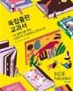 독립출판 교과서 : 나만의 책을 디자인하고 제작하는 법