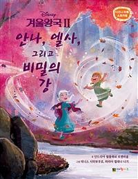 (Disney) 겨울왕국. Ⅱ, 안나, 엘사, 그리고 비밀의 강  표지