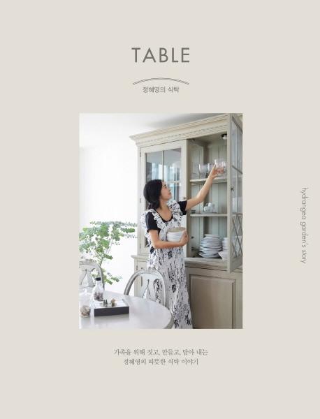 정혜영의 식탁 = Table