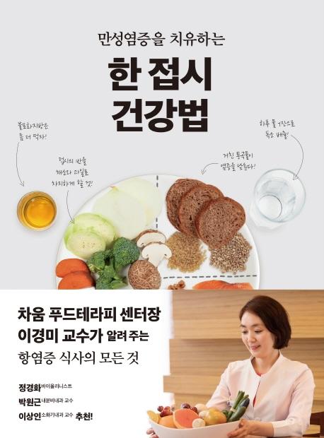 (만성염증을 치유하는) 한 접시 건강법