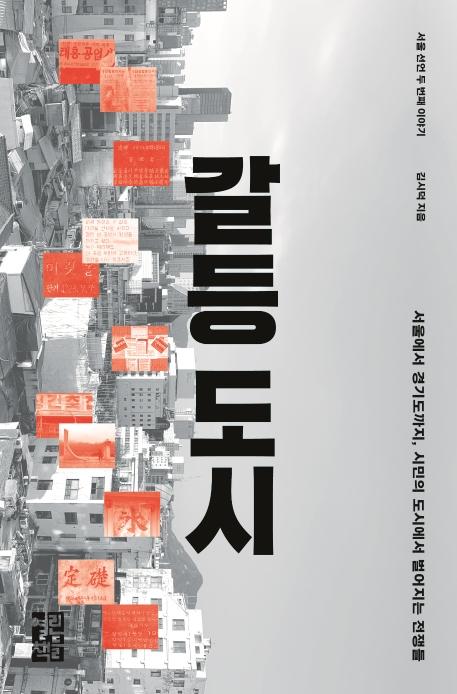 갈등 도시 : 서울에서 경기도까지, 시민의 도시에서 벌어지는 전쟁들 표지