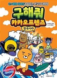 (구해줘) 카카오프렌즈 한국사 표지