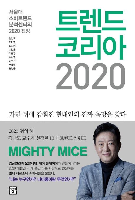 트렌드 코리아 2020 = Trend Korea 2020 : 서울대 소비트렌드 분석센터의 2020 전망