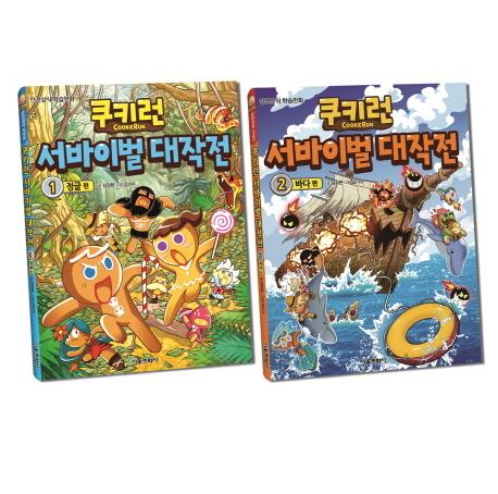 쿠키런 서바이벌 대작전 : 안전상식 학습만화. 6, 동굴 편 표지