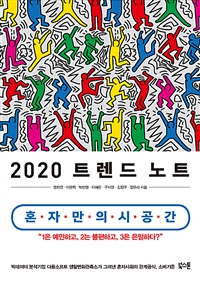 2020 트렌드 노트 : 혼자만의 시공간