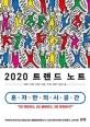 (2020)트렌드 노트 : 혼자만의 시공간