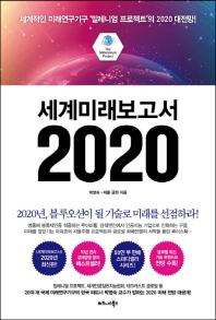세계미래보고서 2020 표지